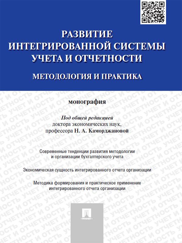 Обложка книги Развитие интегрированной системы учета и отчетности: методология и практика. Монография