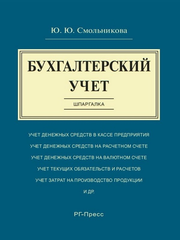 Обложка книги Бухгалтерский учет. Шпаргалка. Учебное пособие
