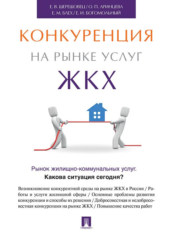 Обложка книги. Автор - Евгений Богомольный