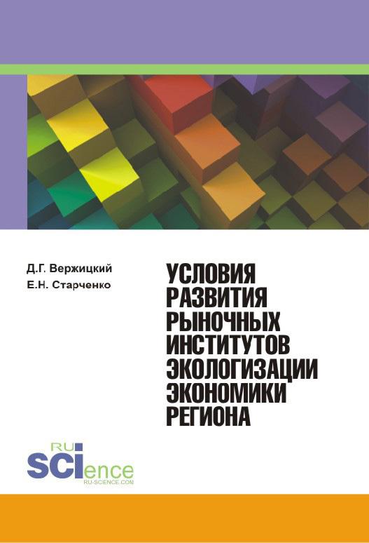 Обложка книги. Автор - Елена Старченко