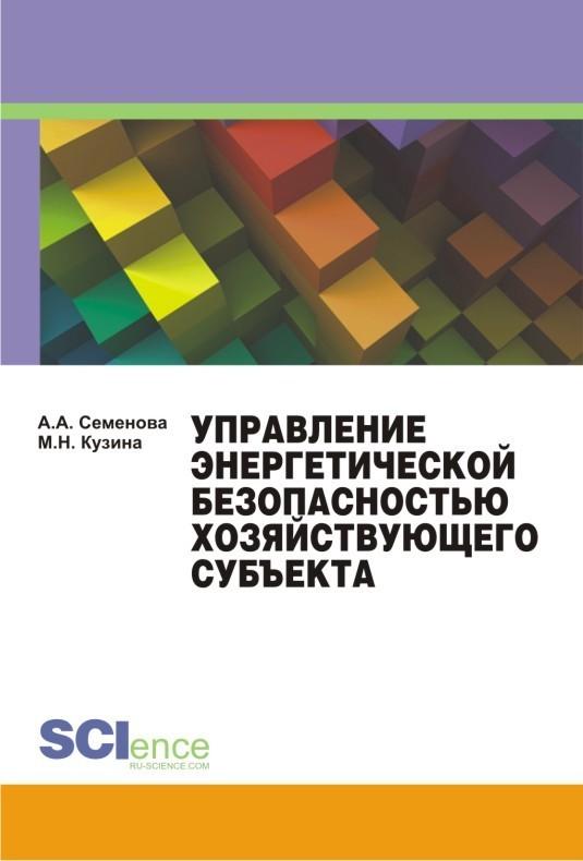 Обложка книги. Автор - Алла Семенова