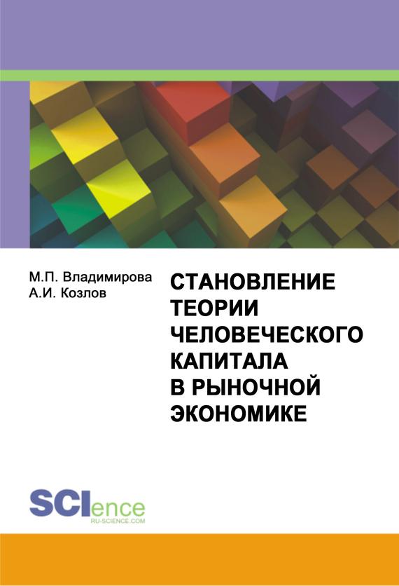 фото обложки издания Становление теории человеческого капитала в рыночной экономике
