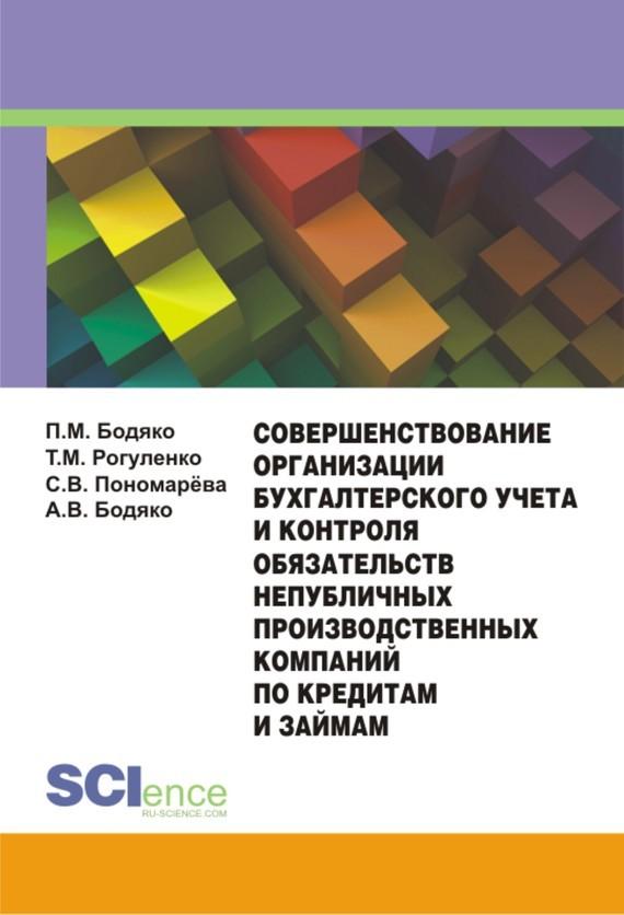 Обложка книги Совершенствование организации бухгалтерского учета и контроля обязательств непубличных производственных компаний по кредитам и займам
