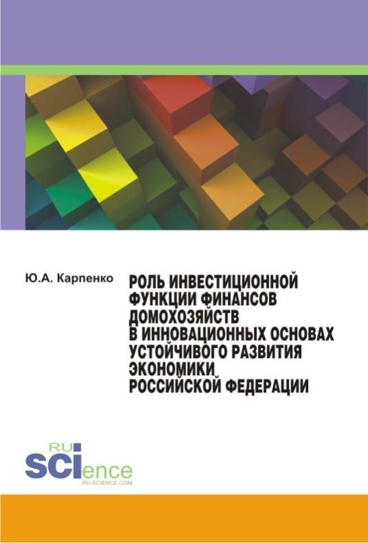 Обложка книги Роль инвестиционной функции финансов домохозяйств в инновационных основах устойчивого развития экономики Российской Федерации