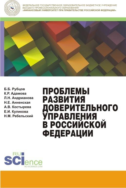 фото обложки издания Проблемы развития доверительного управления в Российской Федерации
