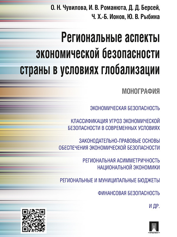 фото обложки издания Региональные аспекты экономической безопасности страны в условиях глобализации. Монография