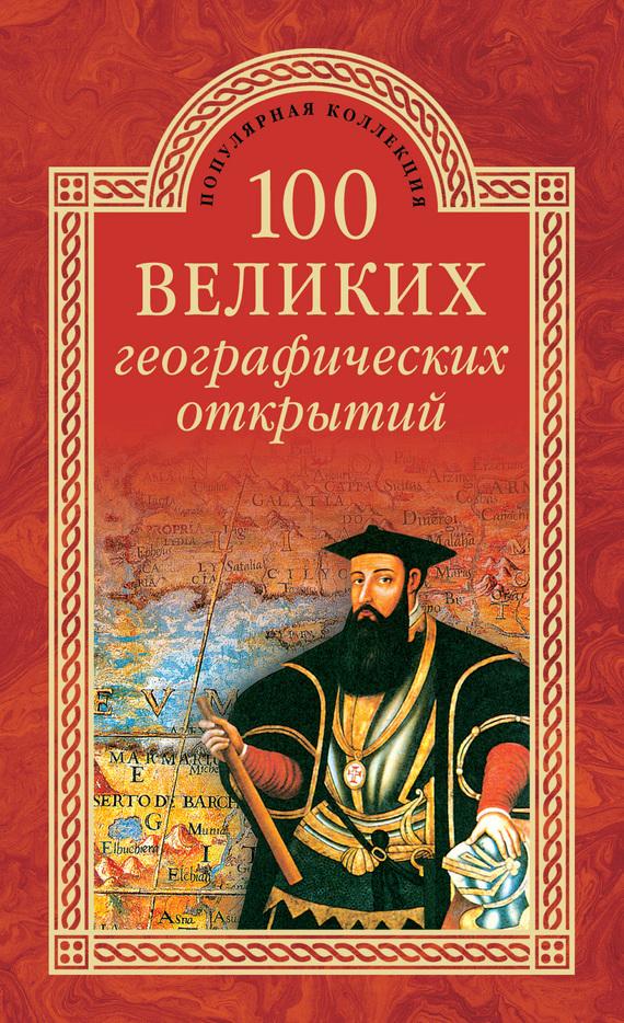 Вячеслав Маркин, Рудольф Баландин «100 великих географических открытий»