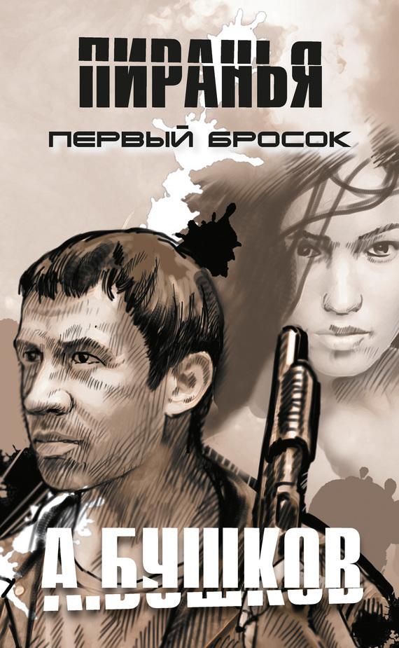 Александр Бушков «Пиранья. Первый бросок»