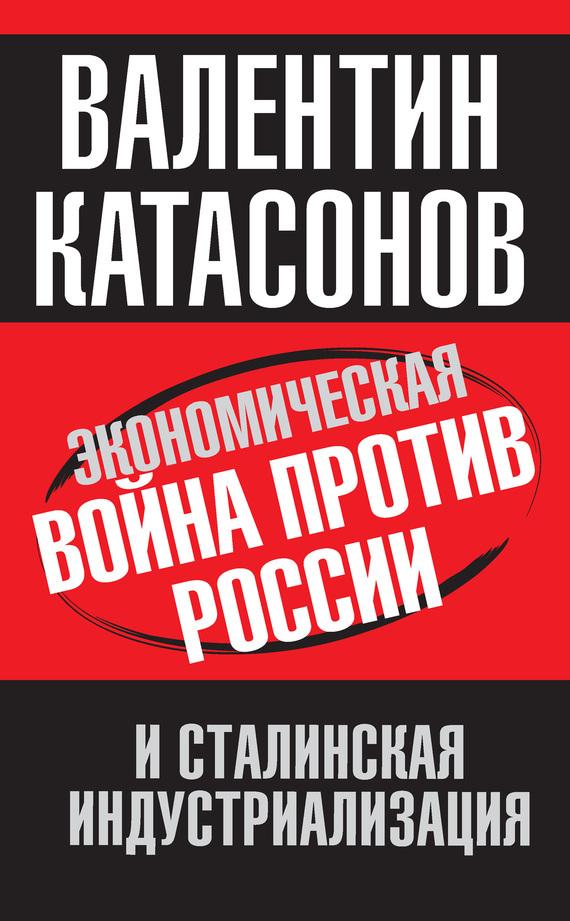 Обложка книги. Автор - Валентин Катасонов