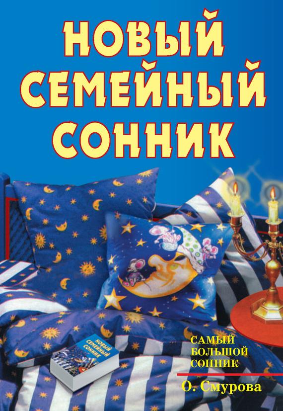 Ольга Смурова «Новый семейный сонник»