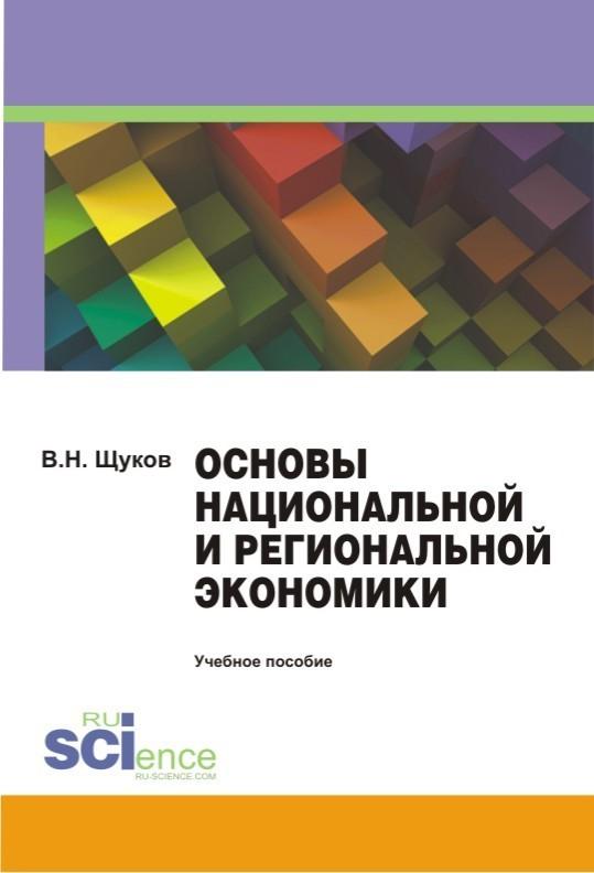 Обложка книги. Автор - Валерий Щуков