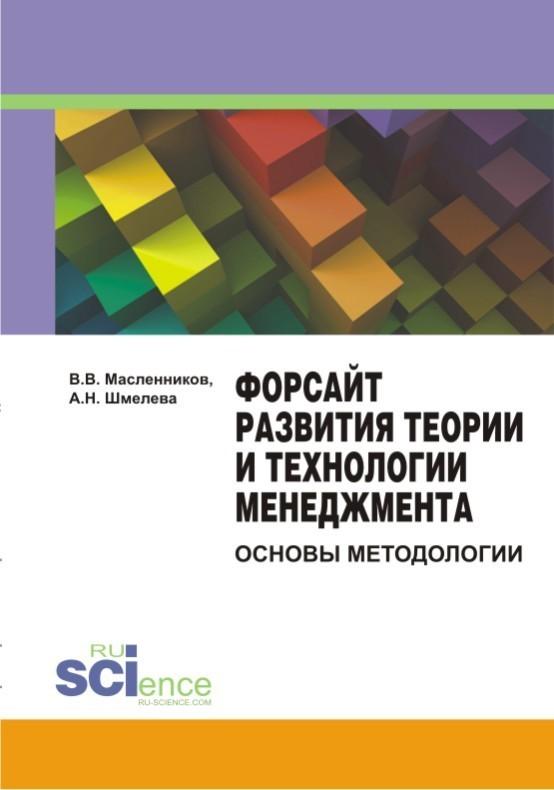 Обложка книги. Автор - Валерий Масленников