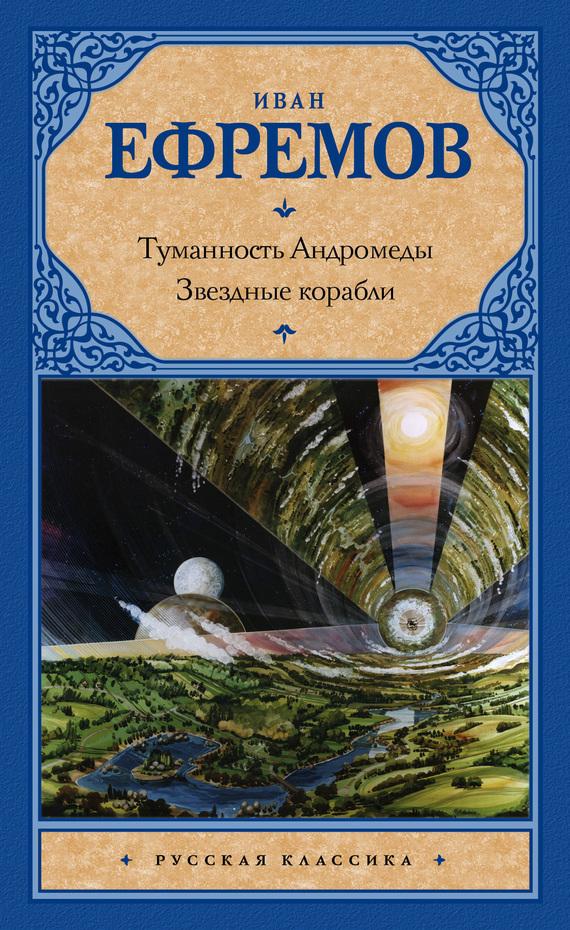 Иван Ефремов «Туманность Андромеды. Звездные корабли (сборник)»