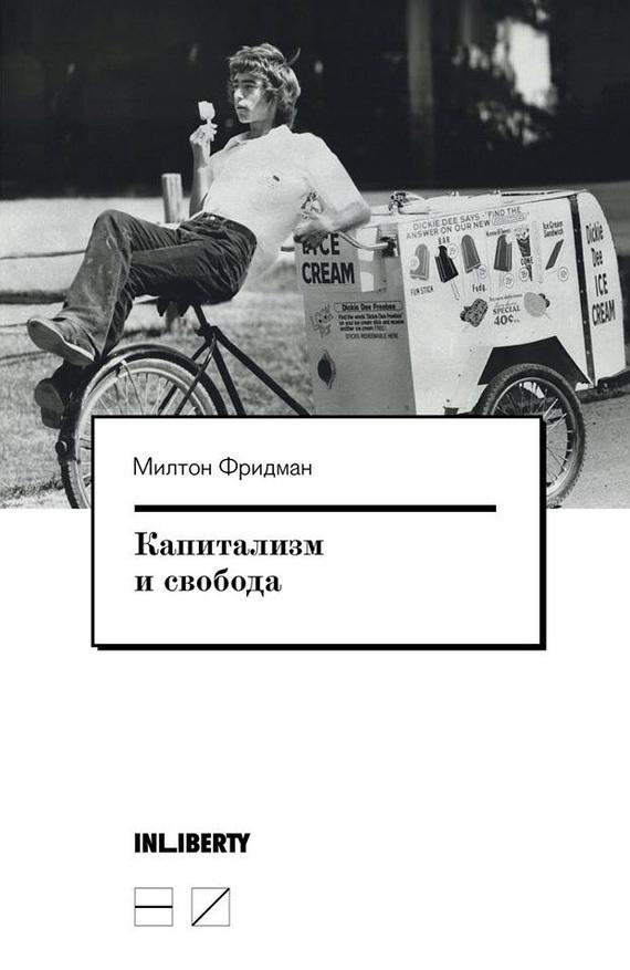 Обложка книги. Автор - Милтон Фридман
