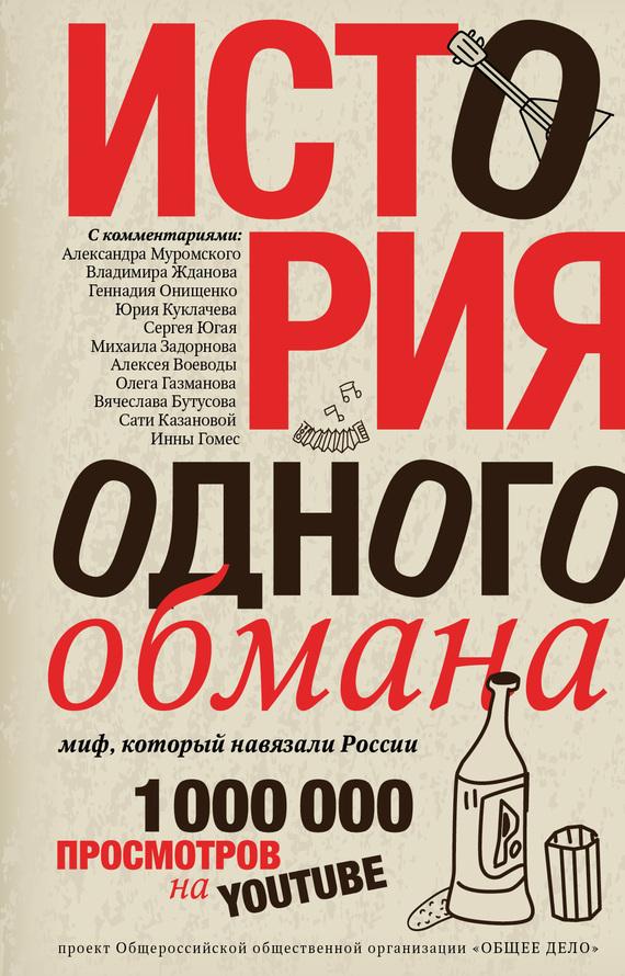 Ярослав Ковалевский «История одного обмана. Миф, который навязали России»