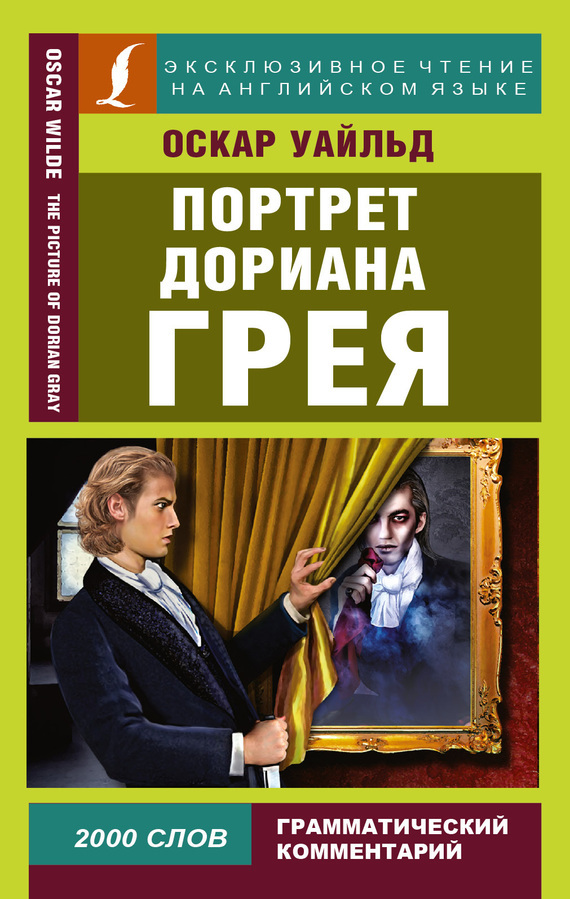 Портрет Дориана Грея / The Picture of Dorian Gray – Оскар Уайльд