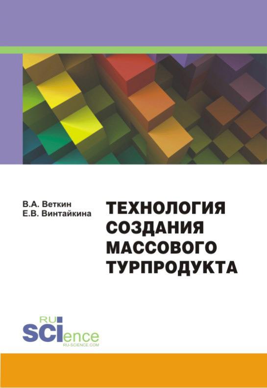 Обложка книги Технология создания массового турпродукта