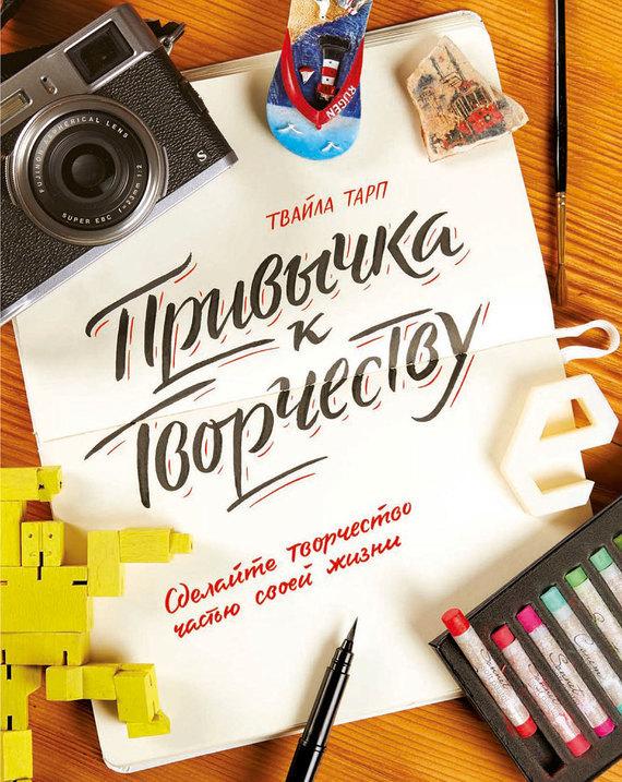 фото обложки издания Привычка к творчеству. Сделайте творчество частью своей жизни
