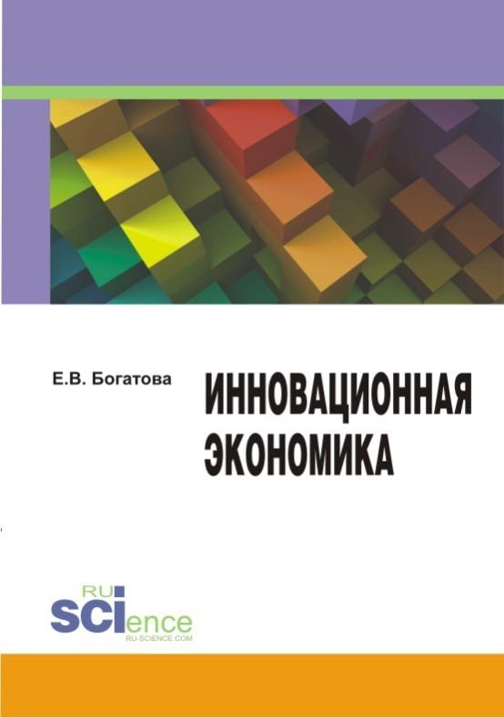 Обложка книги. Автор - Елена Богатова