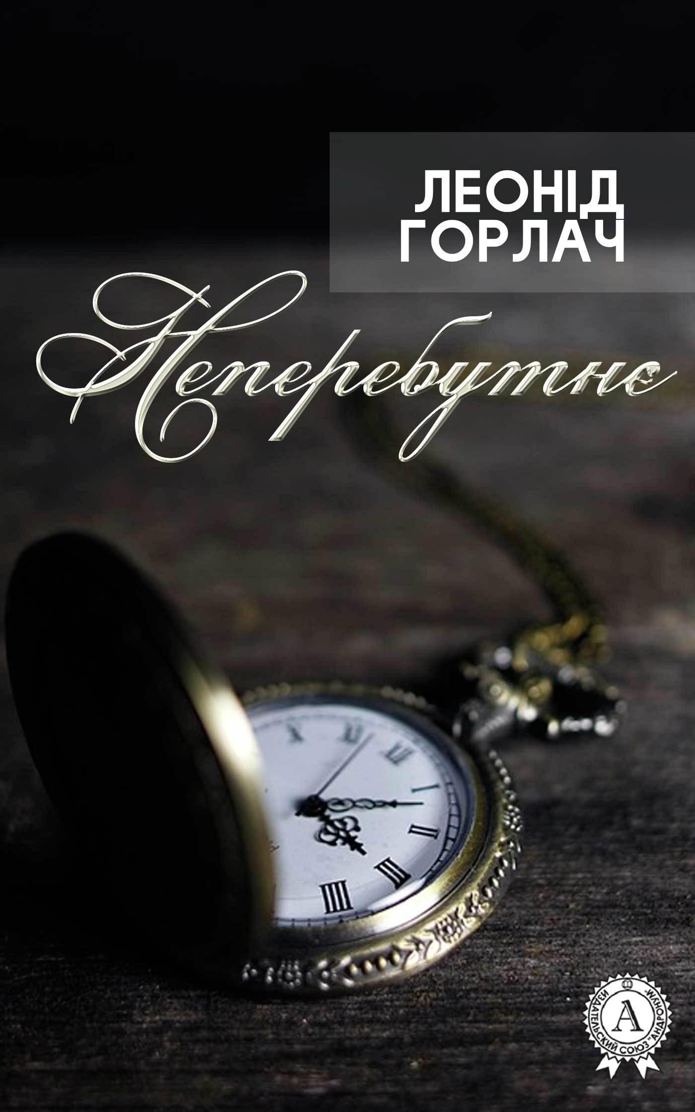 Леонід Горлач «Неперебутнє»
