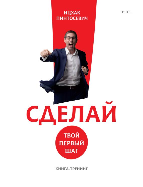 Книга Сделай! Твой первый шаг Ицхак Пинтосевич читать онлайн или скачать