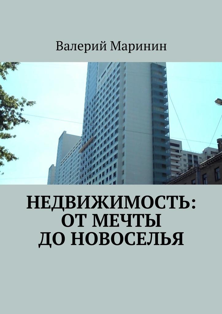 Валерий Маринин «Недвижимость: отмечты доновоселья»