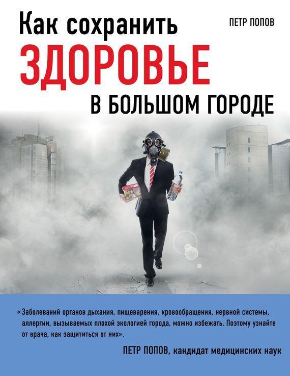 Петр Попов «Как сохранить здоровье в большом городе»