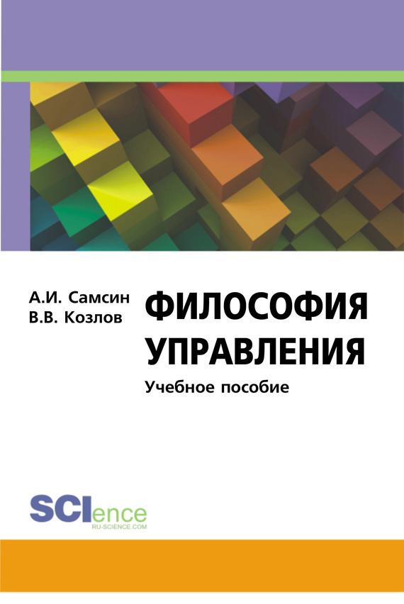 фото обложки издания Философия управления