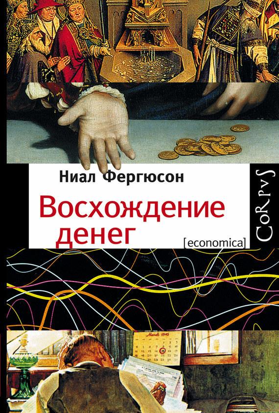 Обложка книги. Автор - Ниал Фергюсон