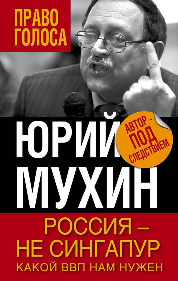 Обложка книги Россия – не Сингапур. Какой ВВП нам нужен