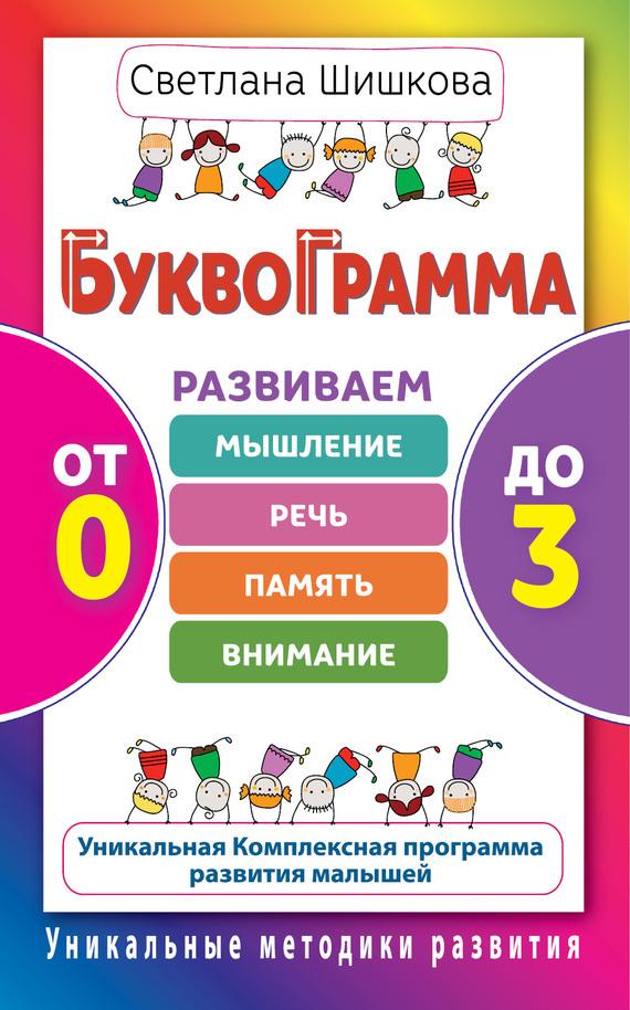 Буквограмма. От 0 до 3. Развиваем мышление, речь, память, внимание. Уникальная комплексная программа развития малышей