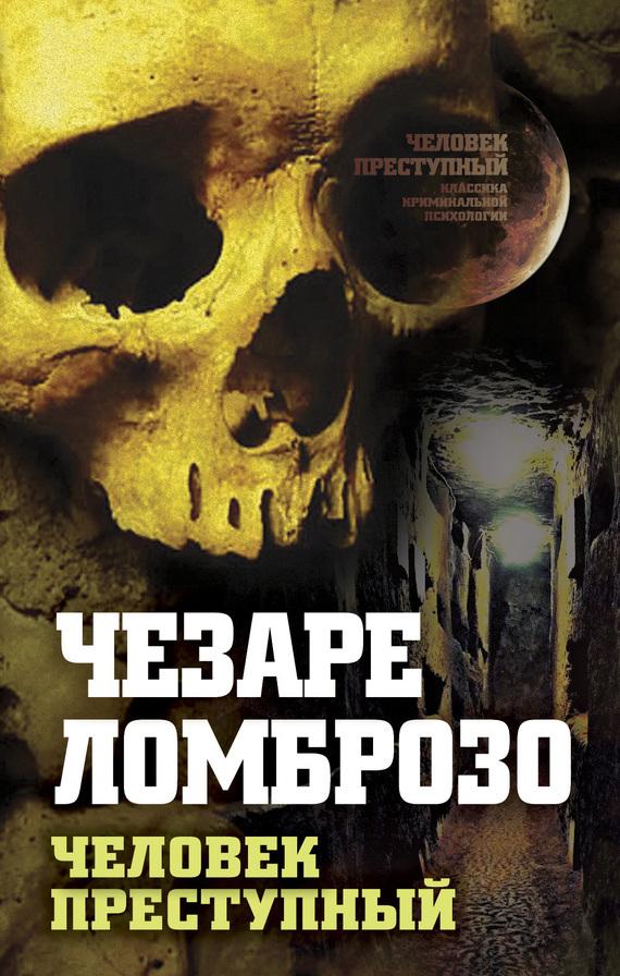 Чезаре Ломброзо «Преступный человек (сборник)»