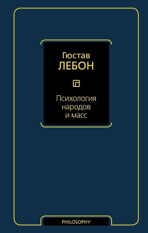 Гюстав Лебон «Психология народов и масс»