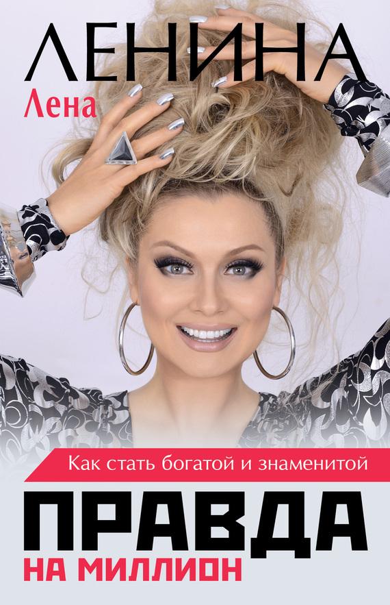 Обложка книги. Автор - Лена Ленина