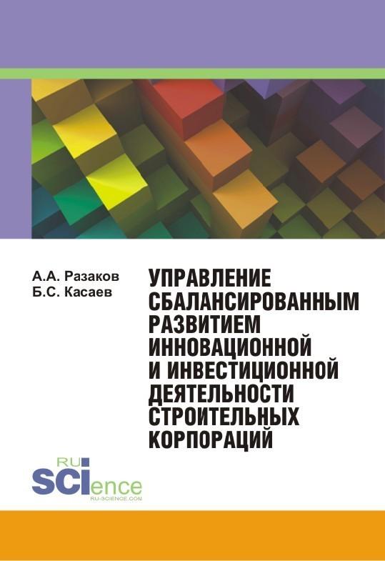 фото обложки издания Управление сбалансированным развитием инновационной и инвестиционной деятельности строительных корпораций