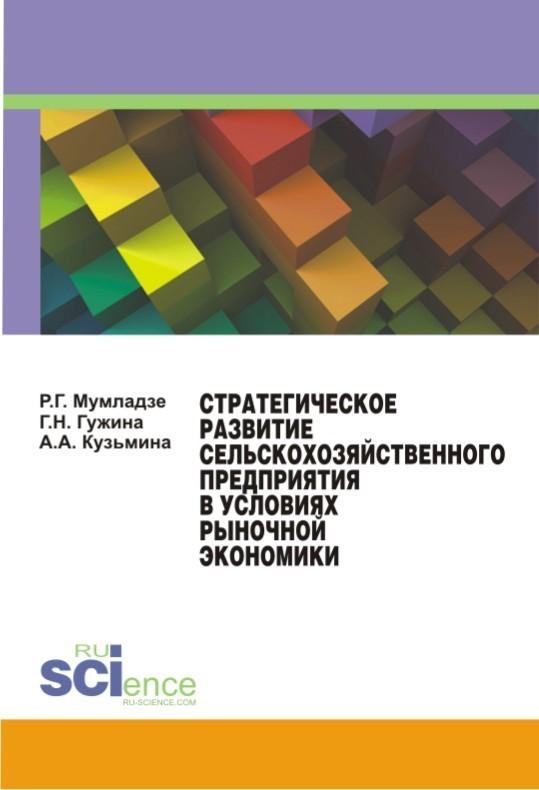 Обложка книги. Автор - Галина Гужина