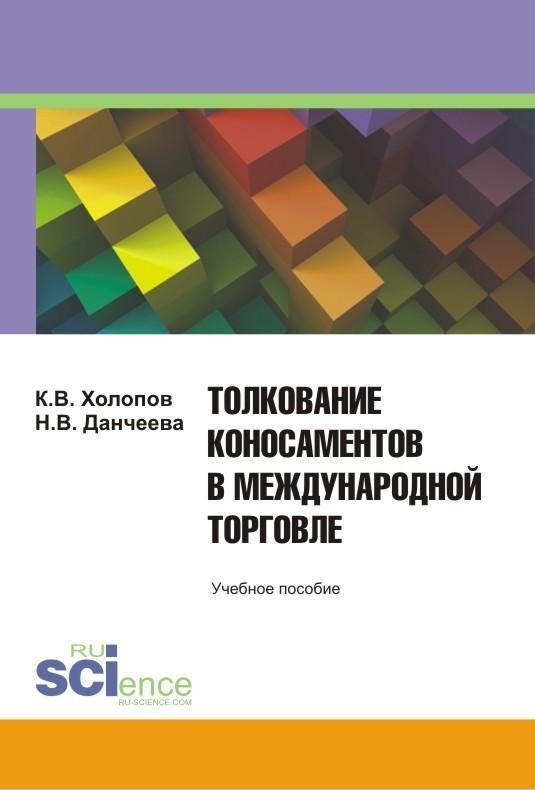 Обложка книги Толкование коносаментов в международной торговле: учебное пособие для студентов бакалавриата, магистратуры и специалитета