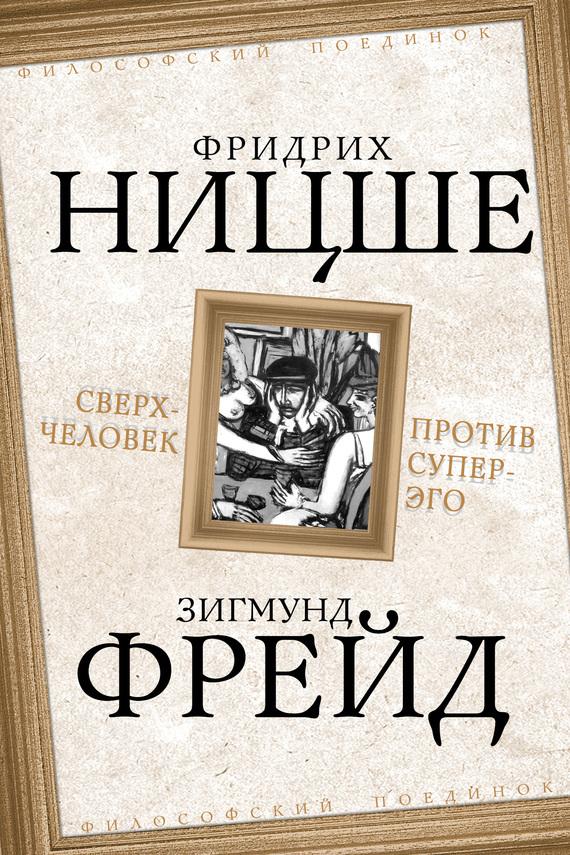 Фридрих Ницше, Зигмунд Фрейд «Сверхчеловек против супер-эго (сборник)»