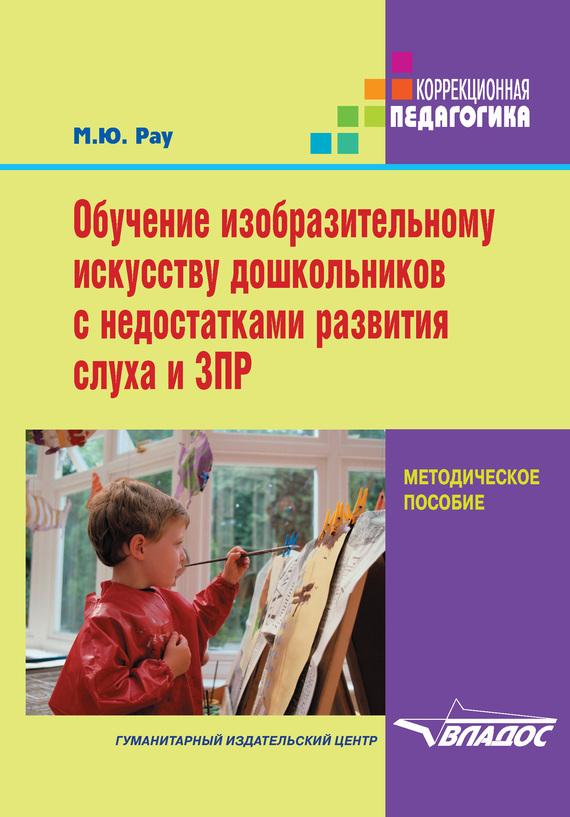 Марина Рау «Обучение изобразительному искусству дошкольников с недостатками развития слуха и ЗПР»