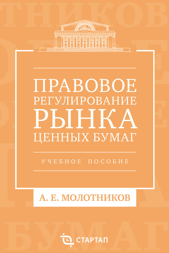 Обложка книги. Автор - Александр Молотников