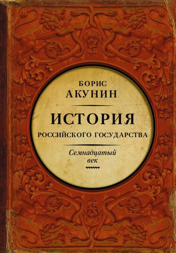 Борис Акунин «Между Европой и Азией. История Российского государства. Семнадцатый век»