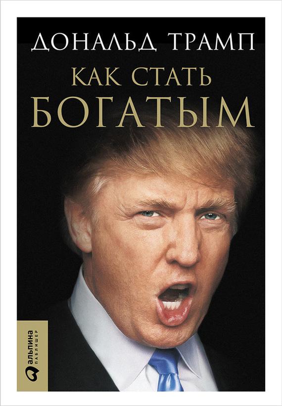 Обложка книги. Автор - Дональд Трамп