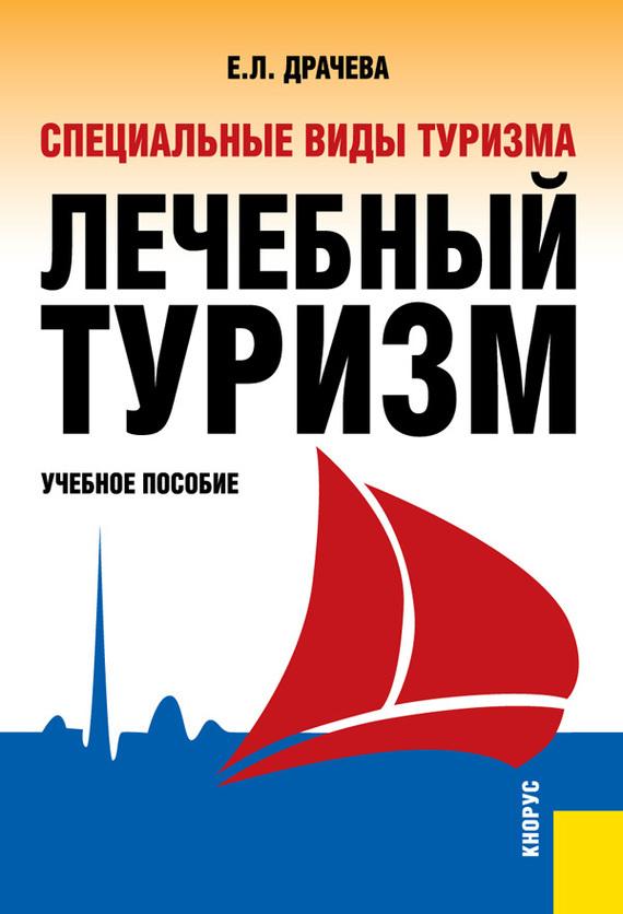 фото обложки издания Специальные виды туризма. Лечебный туризм