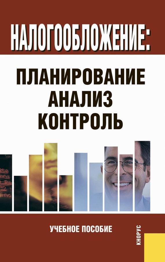 Обложка книги Налогообложение: планирование, анализ, контроль