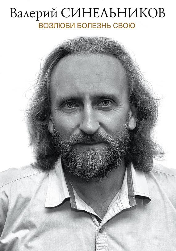 Валерий Синельников «Возлюби болезнь свою»