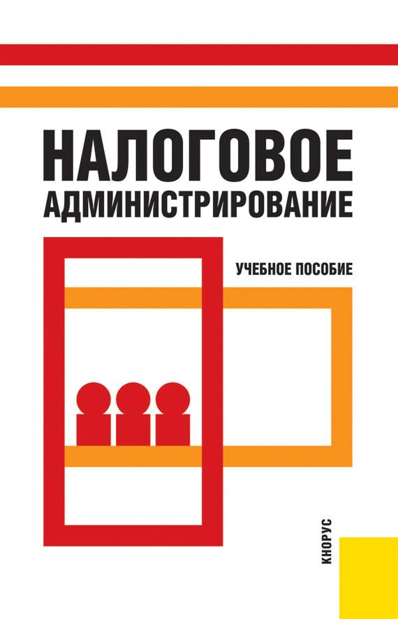 Обложка книги Налоговое администрирование