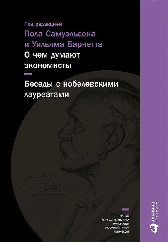фото обложки издания О чем думают экономисты: Беседы с нобелевскими лауреатами