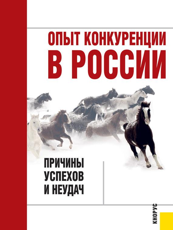 фото обложки издания Опыт конкуренции в России: причины успехов и неудач