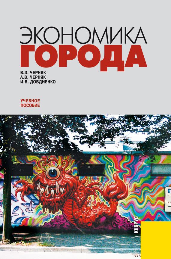 фото обложки издания Экономика города: учебное пособие