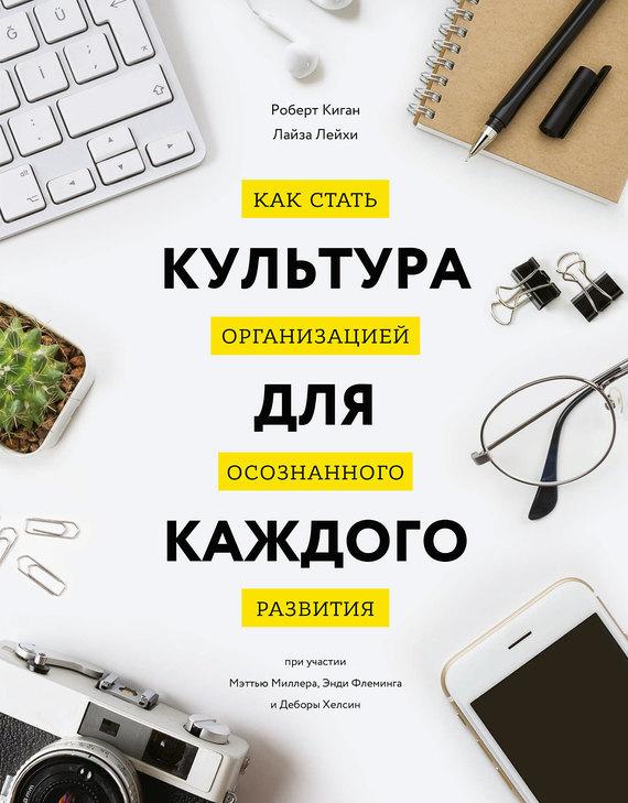Обложка книги Культура для каждого. Как стать организацией осознанного развития